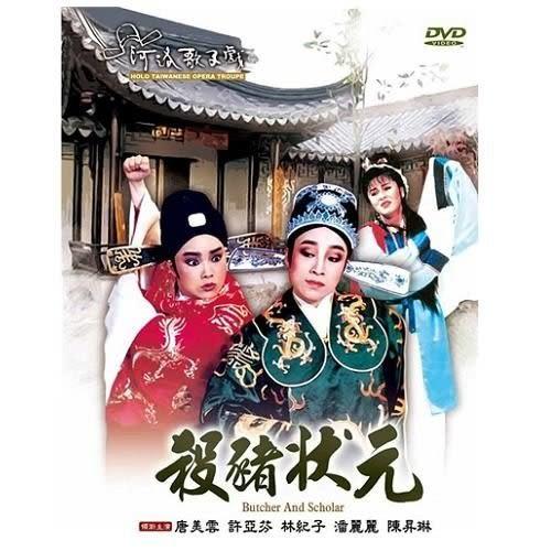 河洛歌子戲 殺豬狀元 DVD (購潮8)