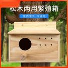 鳥窩鳥窩小房子木質珍珠玄鳳虎皮牡丹鸚鵡繁殖箱鳥巢戶外保暖裝飾掛窩 智慧e家