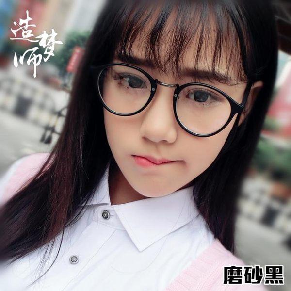 韓版全框復古眼鏡架女鏡框男款黑潮ulzzang文藝金屬平光眼鏡 實用交換禮物
