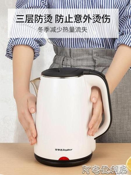 榮事達電熱燒水壺家用全自動斷電304不銹鋼保溫大容量開水壺l  交換禮物220v