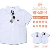 男童白襯衫 附贈領帶或紅領結 幼兒園畢業穿搭 [6033]RQ POLO 小童 中童5-15碼 春夏 童裝 現貨