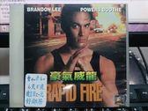 挖寶二手片-V60-033-正版VCD【豪氣威龍】-李國豪/李小龍兒子