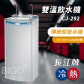【公司嚴選】長江牌 CJ-292 參溫飲水機 冷熱 立地型飲水機 茶水間 公共設施 台灣製造 二道過濾器
