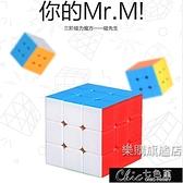 魔術方塊聖手三階磁力魔方實色競速比賽魔方Mr.M磁先生益智玩具順 【全館免運】