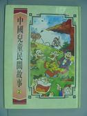 【書寶二手書T4/兒童文學_ZCA】中國兒童民間故事2_葉雅文企劃主編