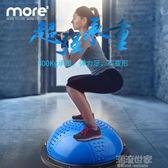 球波速球健身球平衡球半圓球半球加厚防爆瑜伽球波束球MBS『艾麗花園』