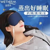 usb熱敷眼罩 眼罩USB充電加熱男女遮光睡覺護眼緩解眼 交換禮物