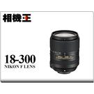Nikon AF-S DX 18-300mm F3.5-6.3 G ED VR[輕量化版]平行輸入