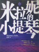 【書寶二手書T1/一般小說_OMA】米拉妮的小提琴_何寧