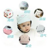 學步帽 寶寶學步防摔帽透氣嬰兒小孩學走路護頭帽防撞頭兒童安全帽款 俏女孩