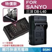 御彩數位@特價款 Sanyo DB-L40 充電器 Xacti HD1 HD1A HD2 HD700 HD8