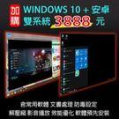 加購 WIN10+安卓雙系統
