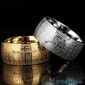 道教飾品 金光咒戒指心經神咒護身符指環鈦鋼霸氣食指戒子尾戒 快速出貨