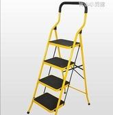 家庭小梯子家用折疊梯多功能工程加厚四步梯YYJ  育心小館