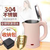 現貨 便攜燒水壺 歐洲出國旅行迷你便攜燒水小型保溫雙層防燙304不銹鋼電熱水壺杯 玩趣3C 10-12