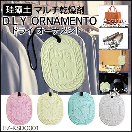 日本進口 珪藻土HIRO 吊掛式調濕劑乾燥塊