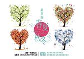(二手書)給妳的春夏秋冬(書+有聲CD):獻給渴望活出生命色彩的女性&渴望幫助身旁..