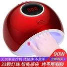 光療機 美甲工具90W光療機速干感應led燈做指甲油膠烤燈烘干機美甲店專用 阿薩布魯