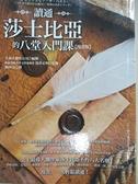 【書寶二手書T2/漫畫書_HY3】讀通莎士比亞的八堂入門課_簡中昊