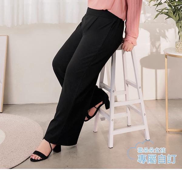 直筒美型高腰後鬆緊闊腿西褲-雲朵自訂款 OrangeBear《BA6452》