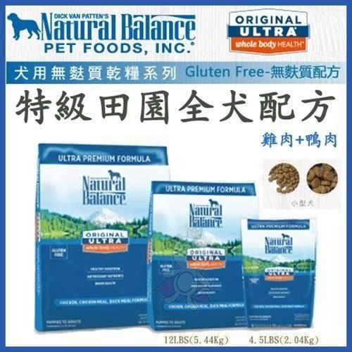 【行銷活動8折】*KING WANG*Natural Balance 特級田園全犬配方-小顆粒 狗糧4.5磅 //補貨中
