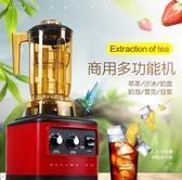 巨廚沙冰機商用奶茶店萃茶機冰沙刨冰碎冰機攪拌奶蓋機奶昔機 ATF KOKO時裝店