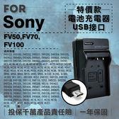 @攝彩@超值USB充 隨身充電器 for SONY FV100 行動電源 戶外充 體積小 一年保固