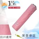 雨傘 陽傘 萊登傘 108克超輕傘 易攜 超輕三折傘 碳纖維 日式傘型 Leighton (粉紅)