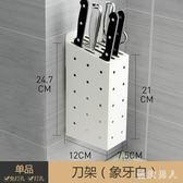 壁掛免打孔不銹鋼刀架 菜刀菜板砧板收納架子 刀具用品廚房置物架TA3220【極致男人】