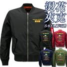 【S-8XL碼】空軍一號印花飛行外套/軍裝夾克/棒球外套/加大碼外套 4色 S-8XL碼【CW44007】