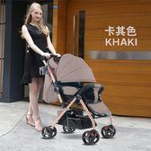 嬰兒手推車輕便攜式折疊傘車雙向可坐躺bb小孩寶寶新生四輪兒童車