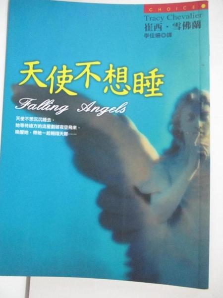 【書寶二手書T1/翻譯小說_AXT】天使不想睡_崔西.雪佛蘭, Tracy Chevalier, 李佳珊