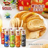 馬來西亞 Mister Potato 薯片先生洋芋片 130g 洋芋片 薯片 餅乾 紫薯 馬來貘限定 海鹽 餅乾 團購
