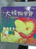 【書寶二手書T9/少年童書_YGF】大怪物寶寶(感官觸摸書)_鐵皮人美術