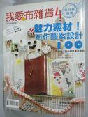 【書寶二手書T3/美工_WFK】我愛布雜貨04-魅力素材!布作圖案設計100_DIY編輯部_附紙型