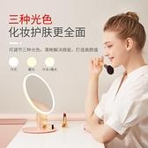 化妝鏡led化妝鏡帶燈補光宿舍臺式梳妝鏡女折疊網紅桌面便攜小鏡子 阿卡娜