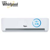 [Whirlpool 惠而浦]2~3坪 定頻一對一冷氣空調 ATO-FT20NA/ATI-FT20NA