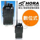 ◤數位/模擬 雙模切換◢ HORA 數位式手持業務 無線電對講機 DQR-6602 ∥強大抗干擾性∥背景音消除
