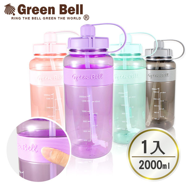 【GREEN BELL綠貝】2000ml超止滑彈跳吸管太空水壺(附背帶) 隨身壺 杯瓶 外出壺 運動水瓶