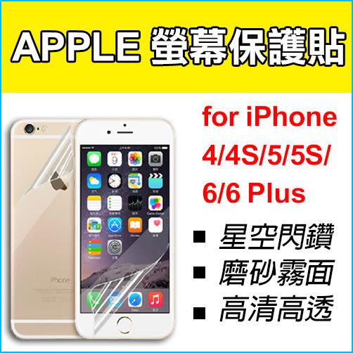 蘋果iPhone 4/4S/5/5S/6/6S/Plus 手機螢幕保護貼單面 高清高透/磨砂霧面/星空閃鑽/防刮防眩光