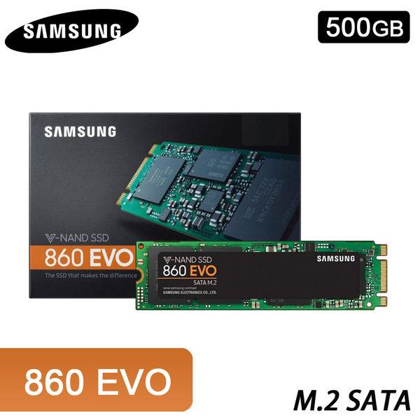 【免運費】SAMSUNG 三星 860 EVO 500GB M.2 SATA 固態硬碟 (5年保固) / MZ-N6E500BW 500G