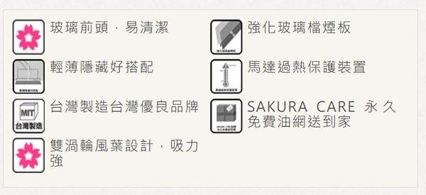 【甄禾家電】SAKURA 櫻花  R-3501G 隱藏式除油煙機   80cm  R-3501GL 排油煙機 限送大台北