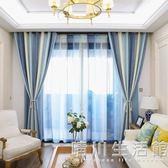 現代北歐簡約客廳窗簾定制地中海遮光藍色條紋臥室飄窗棉麻布成品 晴川生活館 igo