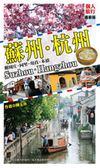 (二手書)蘇州.杭州(最新版)