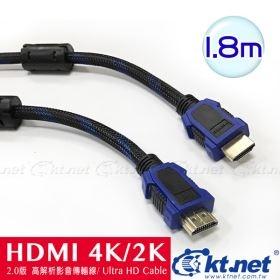 KTNET-HDMI公對公 4Kx2K 高解析影音訊號線2.0版-1.8米 4K2K/HDMI/高階/影音線/螢幕線/影音傳輸線