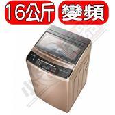 大同TATUNG 【TAW-A160DD】 16KG變頻洗衣機