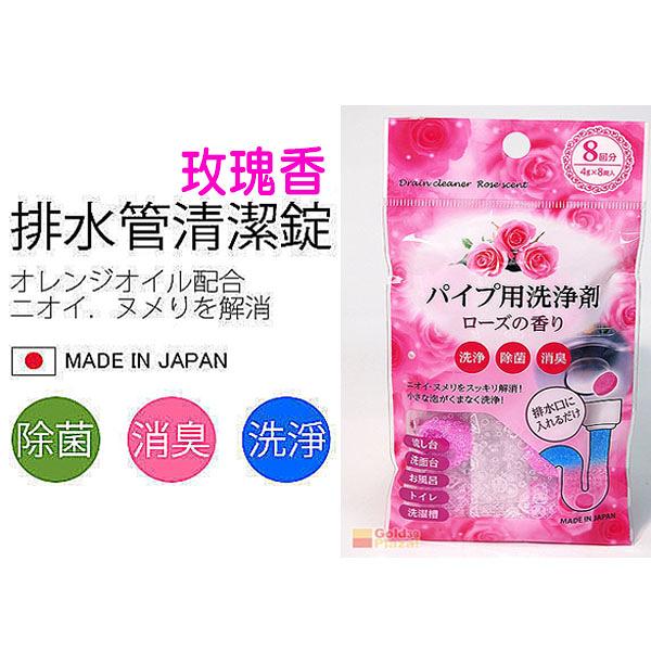 BO雜貨【SV8230】日本製 玫瑰香水管洗淨劑 阻塞 排水口 流理台 洗手台 洗衣機 馬桶水管 天然除臭