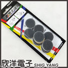 創意生活系列 自黏傢俱墊  2.5cm 圓(8入) / 顏色隨機出貨(P91444)