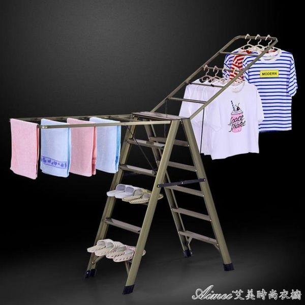 步步高多功能折疊鋁合金梯子晾衣架落地陽臺曬被兩用梯家用翼型梯艾美時尚衣櫥YYS