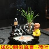 倒流香爐家用室內檀香茶道茶寵招財進寶熏香爐陶瓷個性創意擺件